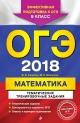 ОГЭ-2018 Математика 9 кл. Тематические тренировочные задания